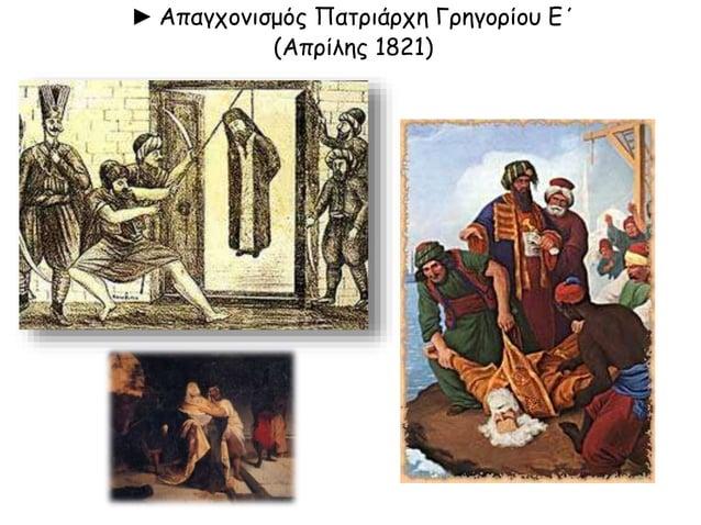 ► Ο Διάκος οδηγεί τους Δερβενοχωρίτες στη  μάχη. Έγχρωμη λιθογραφία. Peter Von Hess.
