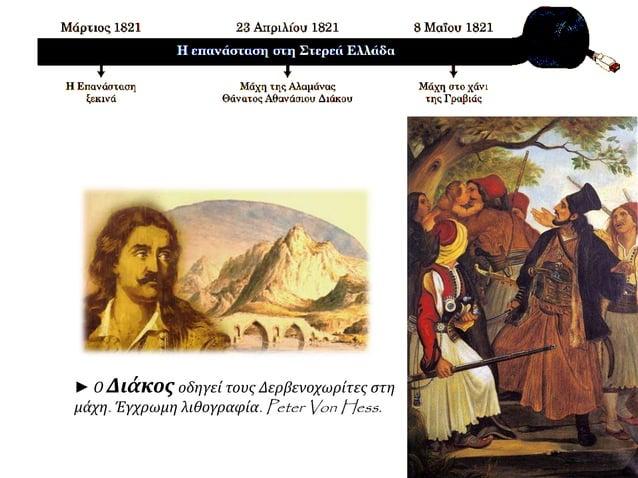 ◄ Πορτρέτο του καπ ετάνιου της  Λιβαδειάς Αθανάσιου  Διάκου. Ο Διάκος οχυρώθηκε  τον Απ ρίλη του1821 στη γέφυρα της  Αλαμά...