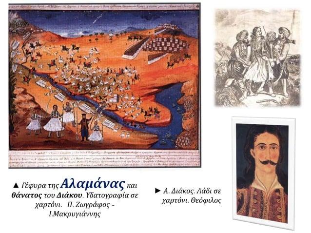 ▲ Η μάχη της Αλαμάνας. Λιθογραφία. Αλέξανδρος Ησαΐας