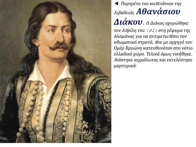 ► Χάνι της Γραβιάς – 8 Μάη 1821  Οδυσσέας Ανδρούτσος