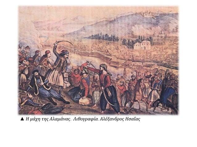► Στο χάνι της  Γραβιάς  ( στη σημερινή  Άμφισσα),  οχυρώθηκε τον  Απ ρίλιο  του1821 ο  καπ ετάνιος της  Στερεάς Ελλάδας  ...