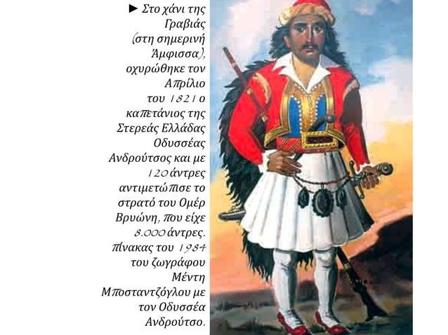 ► 27 Μάη 1821 ο Δ. Παπανικολής πυρπολεί οθωμανικό δίκροτο στην Ερεσό της  Λέσβου. Πίνακας Βολονάκη.