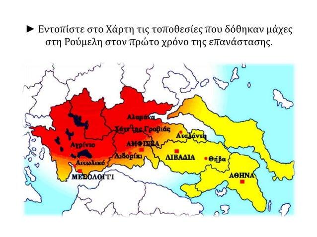 1822  Σφαγές της Χίου:  - 23.000 Έλληνες σφάχτηκαν,  - 47.000 αιχμαλωτίστηκαν,  - Οι Ευρωπαίοι συγκινούνται,  - Ο Κανάρης ...