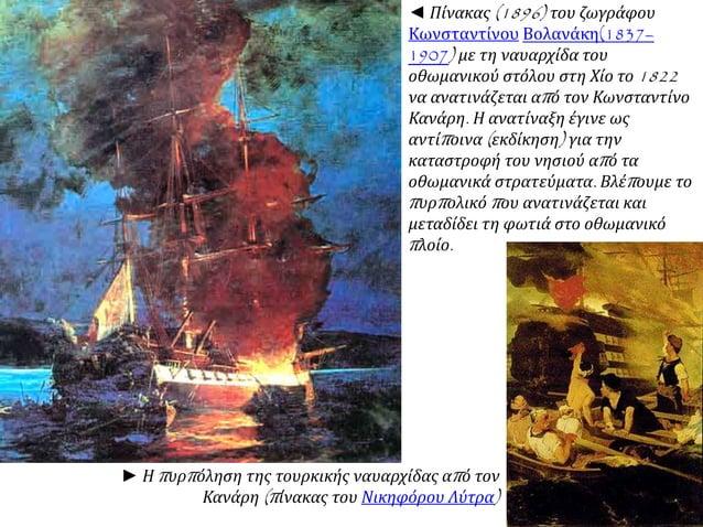 ► Ο Θεόδωρος Κολοκοτρώνης  στις 26-28 Ιουλίου 1822  αποδεκατίζει στα  Δερβενάκια  τη στρατιά του Δράμαλη.