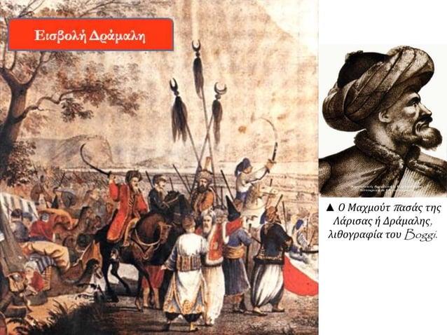 ▲ Πίνακαςπ ου θεωρείται ότι  ζωγράφισε ο Θεόδωρος Βρυζάκης με τη  μάχη στα  Δερβενάκια. Γύρω στα μέσα του19ου  αιώνα.  ◄ Η...