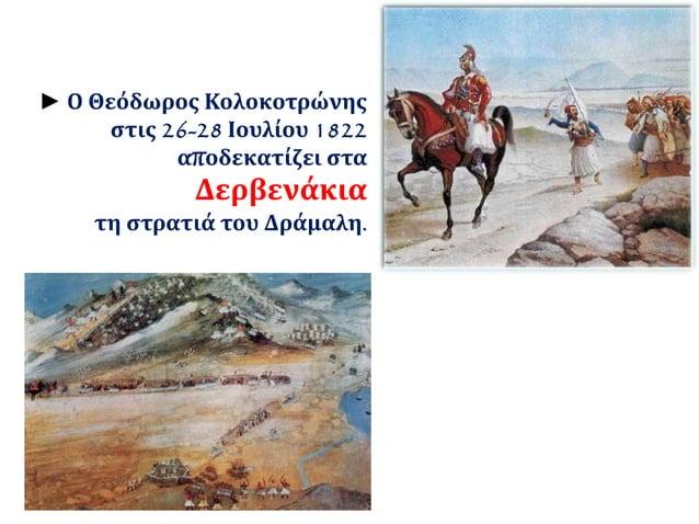 ▲ Θάνατος  Μάρκου Μπότσαρη  μετά από νυκτομαχία,  9 Αυγούστου 1823.  1823