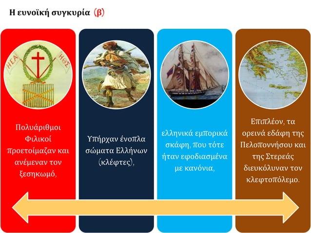 Πολυάριθμοι  Φιλικοί  προετοίμαζαν και  ανέμεναν τον  ξεσηκωμό,  Υπήρχαν ένοπλα  σώματα Ελλήνων  (κλέφτες),  ελληνικά εμπο...
