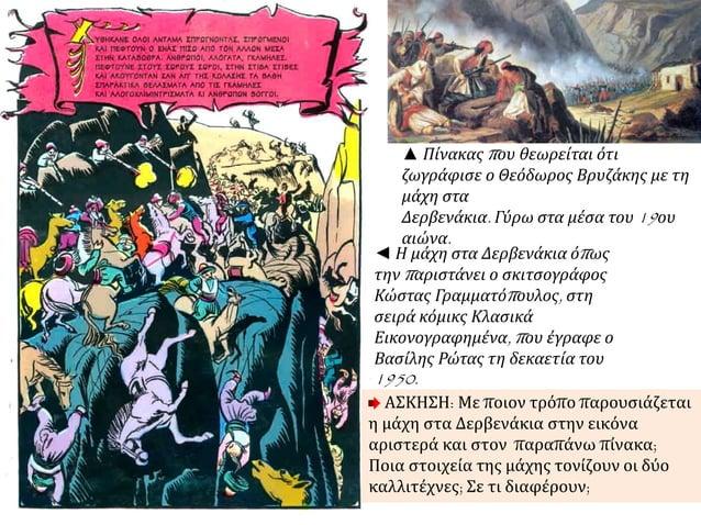 Λεπτομέρεια Πίνακα  θανάτου  Μάρκου Μπότσαρη  ▲George E. Opiz, Ο  θάνατος του Μάρκου  Μπ ότσαρη.  ► Βουλή Ελλήνων:  Ο Μάρκ...