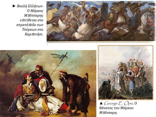 ▲ Η ελληνική απ άντηση δόθηκε στη ναυμαχία του Γέροντα (29  Αυγούστου1824), στην οπ οία ελληνικές ναυτικές δυνάμεις με επ ...