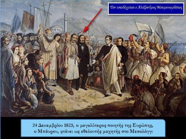 """▲ Ο Ανδρέας Μιαούλης στοπ λοίο  """" Κως«Peter von Hess, 1824  ▲ Νίκος Εγγονόπ ουλος, « Ανδρέας Μιαούλης»"""