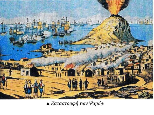 5. Η φάση της στρατιωτικής κάμψης  (1824-1827)  1825: Ιμπραήμ ανακαταλαμβάνει μεγάλο  μέρος της Πελοποννήσου.  Παπαφλέσσας...