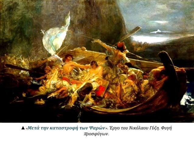 ► Εισβολή Ιμπ ραήμ στην Πελοπ όννησο. Νεκρός ο Παπ αφλέσσας μετά τη μάχη στο Μανιάκι  25 Μάη1825. 10 Ιουνίου1825 ανακατάλη...