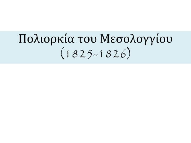 ▲ Πηγή φωτογραφιών για Μεσολόγγι  http://anthoulaki.blogspot.gr/2010/09/blog-post_9610.html