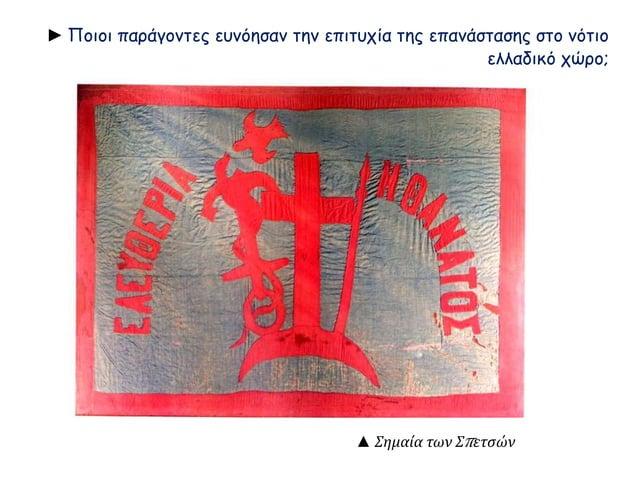 ► Ποιοι παράγοντες ευνόησαν την επιτυχία της επανάστασης στο νότιο  ελλαδικό χώρο;  ▲ Σημαία των Σπ ετσών
