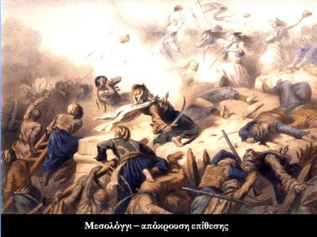 ▲ Παναγιώτης Ζωγράφος Πόλεμος των Ελλήνων εις  Ράχοβα. Υδατογραφία σε χαρτόνι 51x63,5 εκ. Αθήνα,  Πολεμικό Μουσείο. © Πολε...
