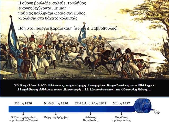 Ε Ν Ο Τ Η Τ Α 8 Η εξέλιξη της ελληνικής επανάστασης (1821-1827)