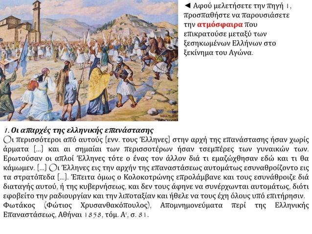 ◄ Αφού μελετήσετε την πηγή 1,  προσπαθήστε να παρουσιάσετε  την ατμόσφαιρα που  επικρατούσε μεταξύ των  ξεσηκωμένων Ελλήνω...