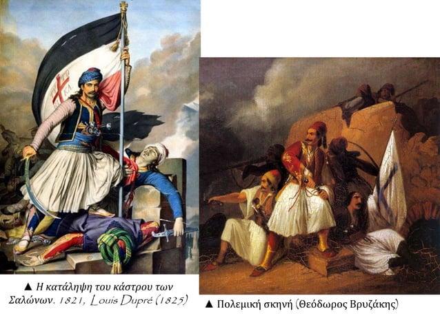 ▲ Η κατάληψη του κάστρου των  Σαλώνων. 1821, Louis Dupré (1825) ▲ Πολεμική σκηνή (Θεόδωρος Βρυζάκης)