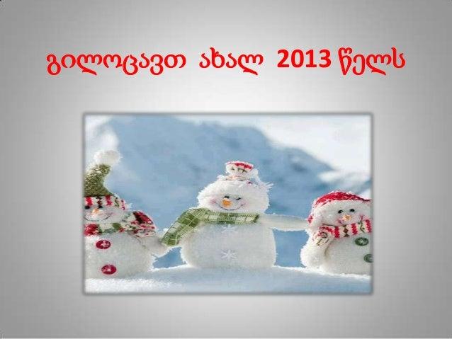 გილოცავთ ახალ 2013 წელს