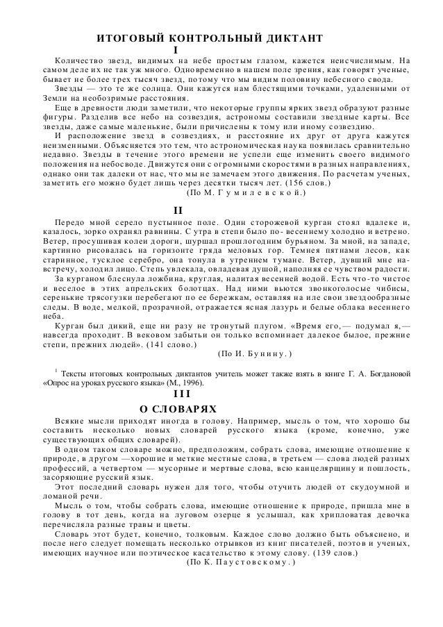класс 5 ИТОГОВЫЙ КОНТРОЛЬНЫЙ ДИКТАНТ