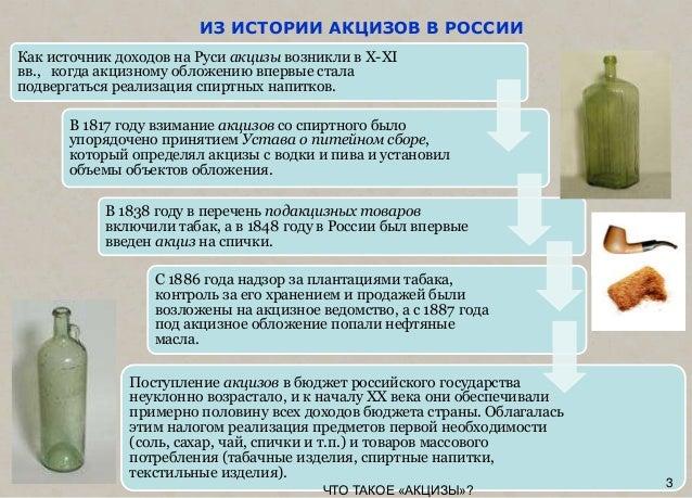 Налог на табачные изделия и алкогольные напитки называется одноразовые электронные сигареты hqd купить рядом