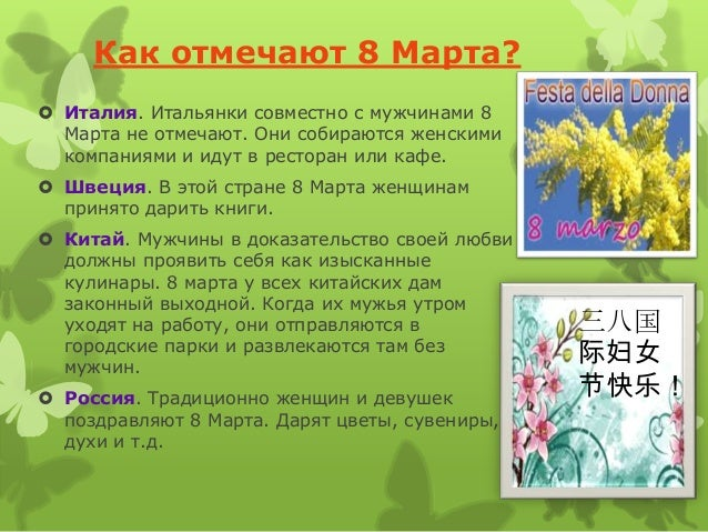 Картинки для презентации на тем 8 марта