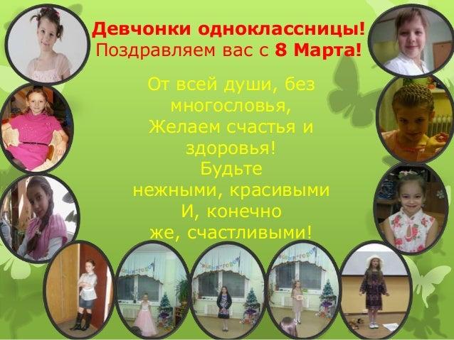 Презентация Поздравление С 8 Марта Одноклассницам
