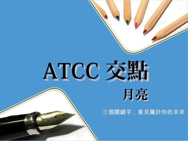 ATCC 交點      月亮   三個關鍵字,看見屬於你的未來