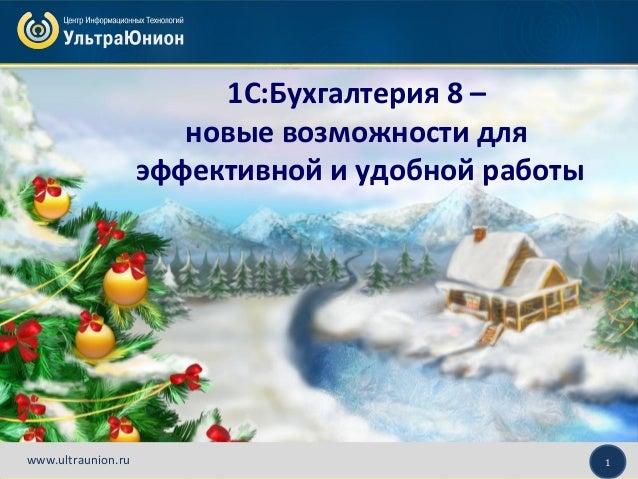1www.ultraunion.ru1С:Бухгалтерия 8 –новые возможности дляэффективной и удобной работы