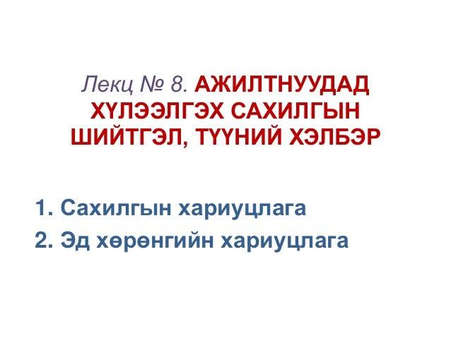 Лекц № 8. АЖИЛТНУУДАД ХҮЛЭЭЛГЭХ САХИЛГЫН ШИЙТГЭЛ, ТҮҮНИЙ ХЭЛБЭР 1. Сахилгын хариуцлага 2. Эд хөрөнгийн хариуцлага