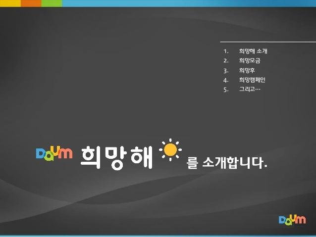 1.  희망해 소개  2.  희망모금  3.  희망후  4.  희망캠페인  5.  그리고…  를 소개합니다.  1