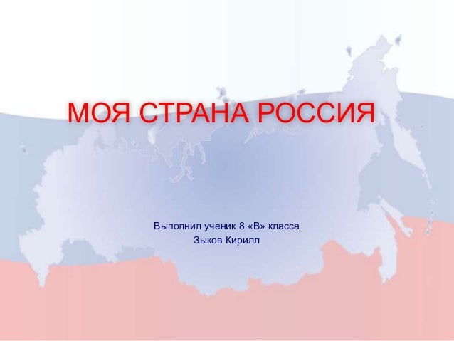 МОЯ СТРАНА РОССИЯ  Выполнил ученик 8 «В» класса Зыков Кирилл