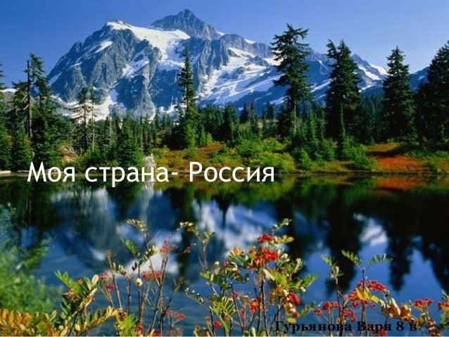 Моя страна- Россия  Гурьянова Варя 8 в