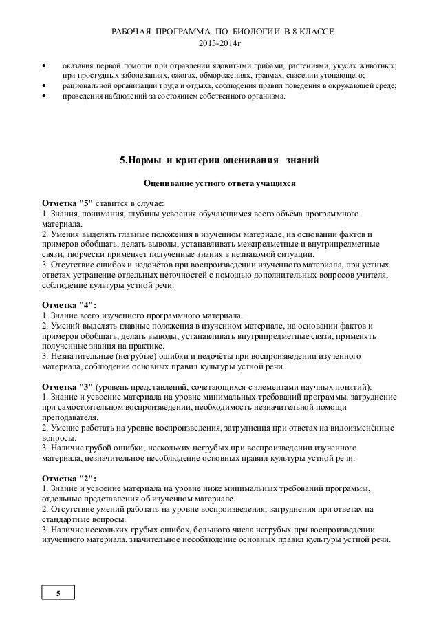 Параграф 29 биология 8 класс