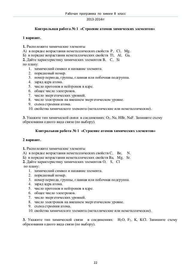 Химия 8 класс габриелян гдз учебник 2013