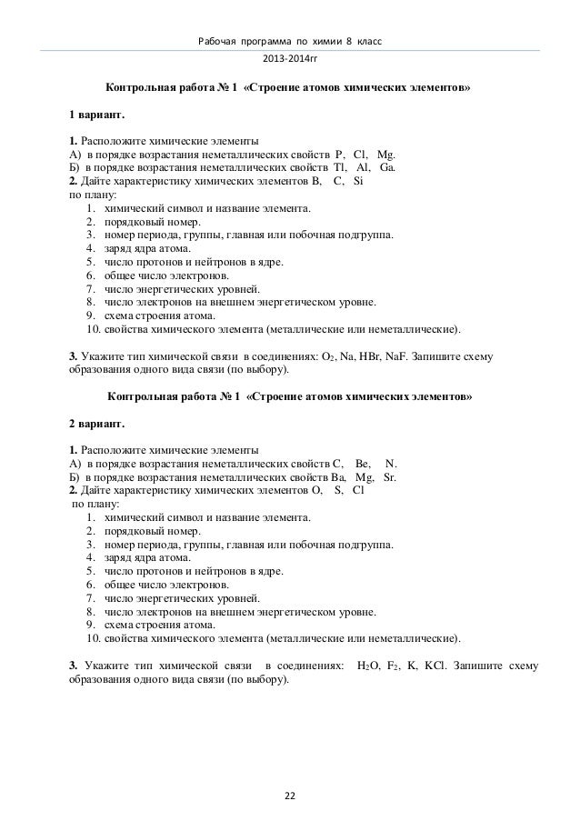 Полугодовая контрольная работа 11 класс по химии ответы