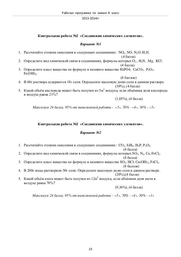 итоговая контрольная работа по химии 8 класс ответы 2 вариант