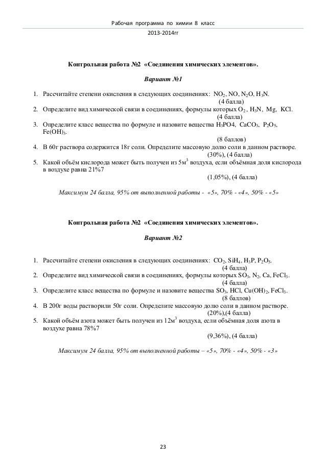 Полугодова контрольная работа по химии в 8 классе по программе рудзитис
