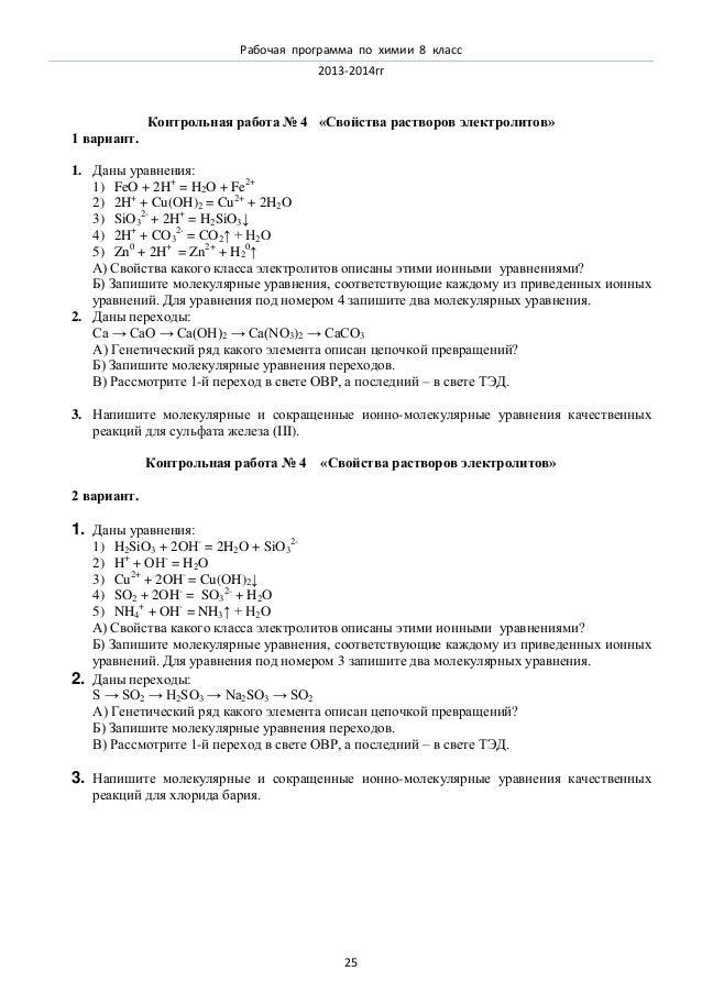 Административная контрольная работа за 1 полугодии по химии гдз для 8 класса 1вариант