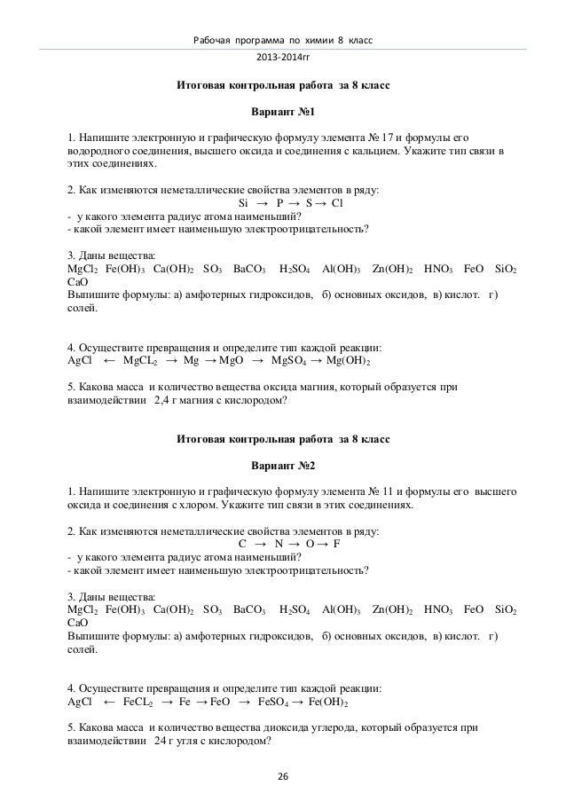 Ответы к контрольной работе за 8 класс по химии