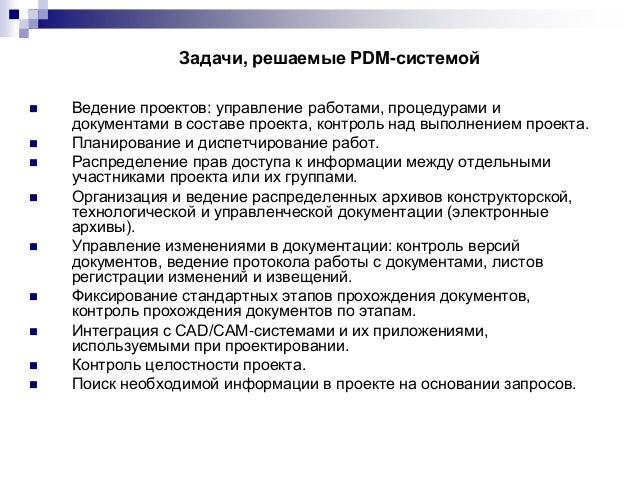 Задачи, решаемые PDM-системой             Ведение проектов: управление работами, процедурами и документами в сост...