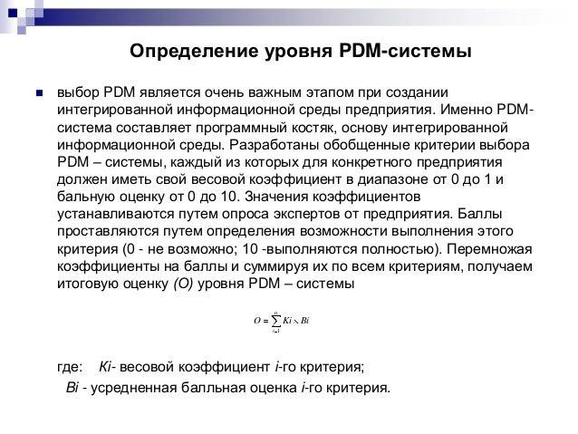 Определение уровня PDM-системы   выбор PDM является очень важным этапом при создании интегрированной информационной среды...