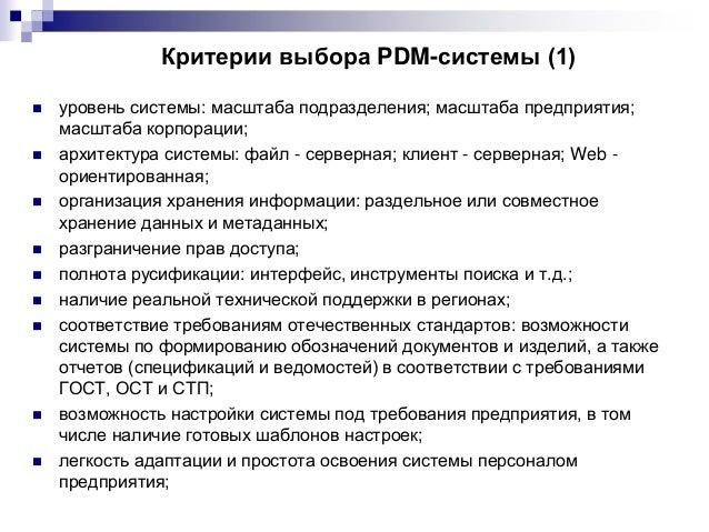 Критерии выбора PDM-системы (1)            уровень системы: масштаба подразделения; масштаба предприятия; масштаб...