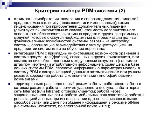 Критерии выбора PDM-системы (2)       стоимость приобретения, внедрения и сопровождения: тип лицензий, предлагаемых зак...
