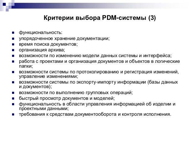 Критерии выбора PDM-системы (3)               функциональность: упорядоченное хранение документации; время пои...