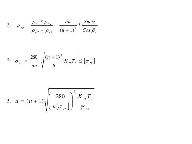 3.   пр   4.   H   n1 *  n 2  n 2   n1    au ( u  1)  280  ( u  1)  au  b  3  2  *  Sin  Cos  в  K H T 2  ...