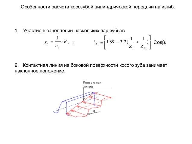 Особенности расчета косозубой цилиндрической передачи на изгиб.  1. Участие в зацеплении нескольких пар зубьев 1  1 1  ...