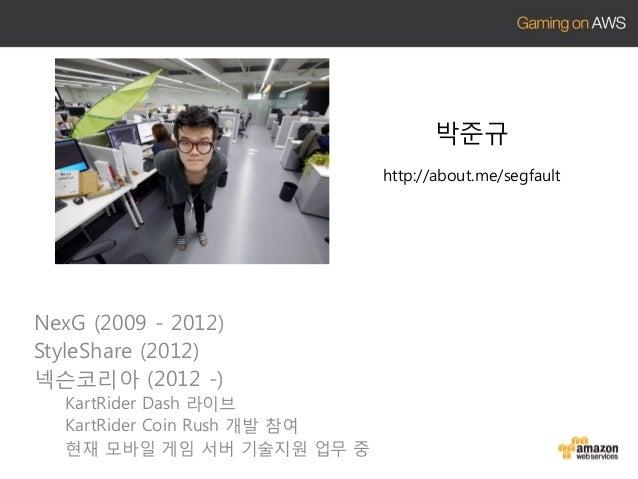 박준규 http://about.me/segfault  NexG (2009 - 2012) StyleShare (2012) 넥슨코리아 (2012 -) KartRider Dash 라이브 KartRider Coin Rush 개...