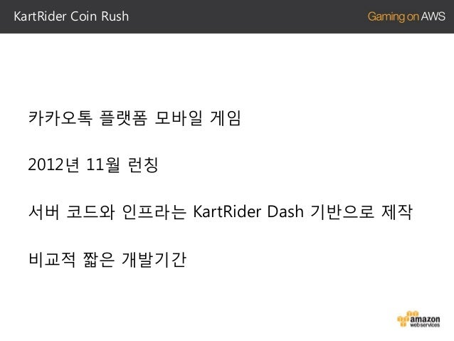 KartRider Coin Rush  VPC (Virtual Private Cloud) 코인러쉬에서는 VPC를 사용 보안성 강화  서브넷별로 다른 접근 제어가 가능 더욱 철저한 access control이 가능 VPN을...