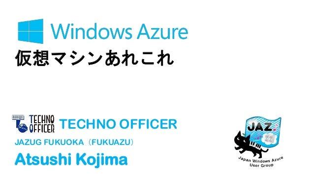 仮想マシンあれこれ  TECHNO OFFICER JAZUG FUKUOKA(FUKUAZU)  Atsushi Kojima